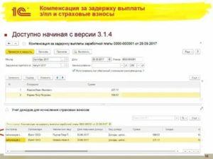 Компенсация за задержку заработной платы код дохода ндфл 2020
