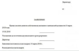 Отработка 2 Недели При Увольнении Статья Тк Рф 2020 Пенсионеров