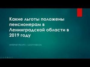 Льготы для пенсионеров ленинградской области
