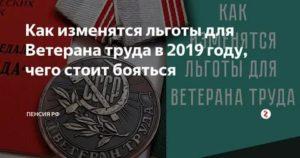 Льготы для федерального ветерана труда в омской обл