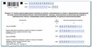 Код ликвидации ип в декларации по усн за 2020 год