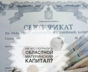 Региональный Материнский Капитал В Волгоградской Области В 2020 Году