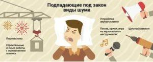 До Скольки Можно Шуметь В Квартире По Закону Рф 2020 В Новосибирске