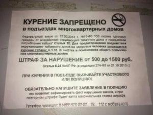 Можно ли курить в коммунальной квартире по новому закону 2020