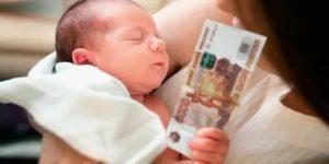 250 тыс за второго ребенка в 2020 году