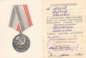Ветеран труда в нижегородской области условия получения в 2020