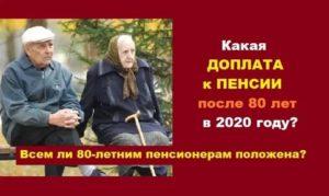 Надбавка к пенсии за мужа вдове офицера после 80 лет в 2020 году