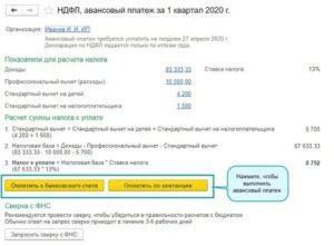 Авансовый Платеж По Патенту В 2020 Году Сроки Перечисления