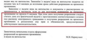 В Каком Законе Указан Срок Пребывания В Рф В 2020 Году Гражданам Молдовы