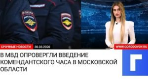 Комендантский час в орловской области 2020