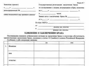 Образец заявления на регистрацию брака в загс 2020