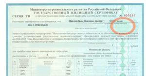 Жилищный Сертификат Чернобыльцам Условия 2020
