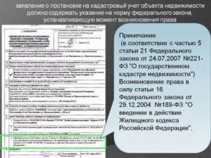 В Связи С Вступлением В Силу Федерального Закона От 13072020 № 218фз О Государственной Регистрации Недвижимости Понятие Кадастровый Паспорт Объекта Недвижимости