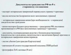 Перечень Документов Для Получения Гражданства Рф По Браку 2020