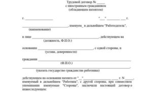 Трудовой договор с слесарем сантехником организации 2020