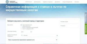 Земельный налог для юридических лиц 2020 марий эл