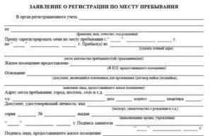 Заявление на временную регистрацию по месту пребывания бланк 2020 госуслуги