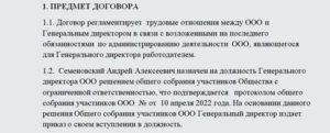 Образец Трудового Договора С Директором Муп Жкх Муницпального Образования 2020 Г