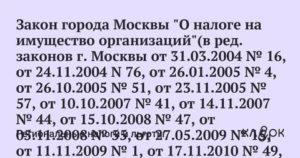 Закон города москвы о транспортном налоге 2020