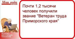 Ветеран труда приморского края как получить в 2020 году