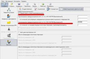 Заполнение 3 ндфл в программе декларация 2020 инструкция по заполнению