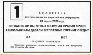 Бюллетень Вак Рф 2020
