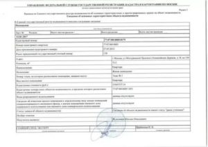 Отменен Ли С 2020 Кадастровый Паспорт