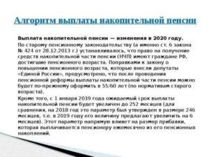Доплата к единовременной выплате средств пенсионных накоплений в 2020 году