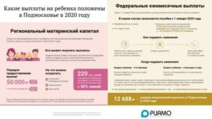 1500000 За Третьего Ребенка С 2020 Года Законопроект