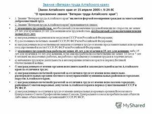 Указ 173 губернатора алтайского края о присвоении ветеран труда 2020г