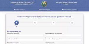 Гражданство По Четырехстороннему Соглашению 2020 Нужно Ли Вставать На Консульский Учет