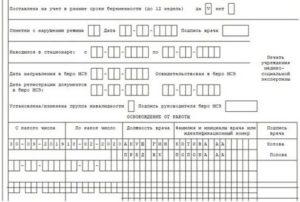 Заполнение больничного листа в 2020 году работодателем образец из мрот