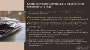 Документы Для Назначения Пенсии По Возрасту Рб В 2020