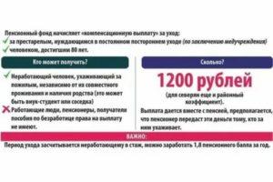 Компенсация по уходу за престарелыми старше 80 в 2020