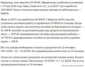 Учитывается Ли Ипотека При Расчете Среднедушевого Дохода Семьи В 2020 Году