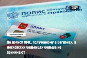 Что Положено По Полису Омс В Москве 2020 Зубной