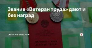 Как получить звание ветеран труда в москве без наград 2020
