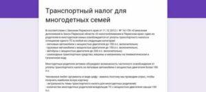 Льготы По Транспортному Налогу Для Многодетных Семей В Москве В 2020 Году