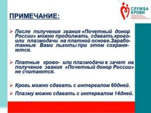 Льготы донорам крови в 2018 году в краснодарском крае