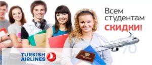 Есть ли скидка студентам на авиабилеты по россии 2020