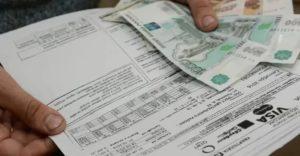Новый закон по оплате коммунальных услуг 2020