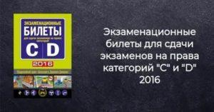 Каскад новосибирск тесты экзаменационные билеты 4 разряд 2020