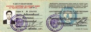 Льготы По Чернобыльскому Удостоверению В Московской Области 2020