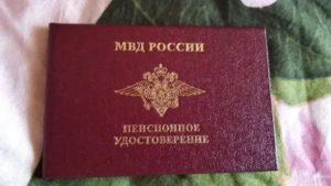 Фотография Пенсионного Удостоверения Мвд России Образца 2020 Года