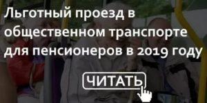 Льготы для пенсионеров при проезде на электричке в спб 2019 г