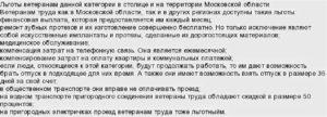 Льготы Ветеранам Труда В 2020 Году В Московской Области По Транспортному Налогу