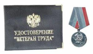 Ветеран труда как получить в москве 2020 по стажу