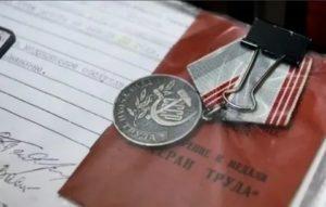 Льготы ветерану труда федерального значения в хакасии