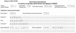 Код наименования объекта в декларации 3 ндфл за 2020 год