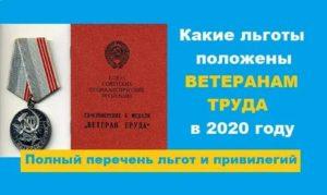 Льготы для ветеранов труда в 2020 году в тюмени